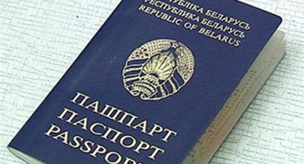 Жители Минской области смогут платить за паспорт через интернет