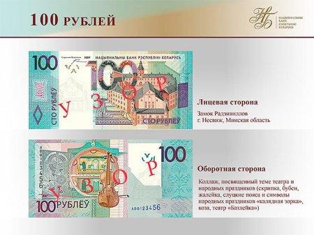 В Беларуси с 1 июля 2016 года будет проведена деноминация. Вот как будут вы ...